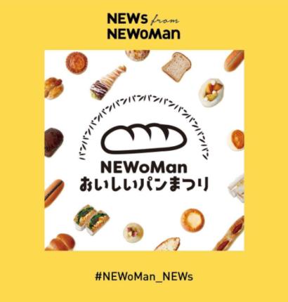 新宿ニュウマンおいしいパンまつり