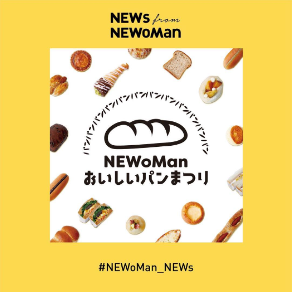 """期間限定今だけ♪新宿ニュウマンの""""おいしいパンまつり""""に注目♪"""