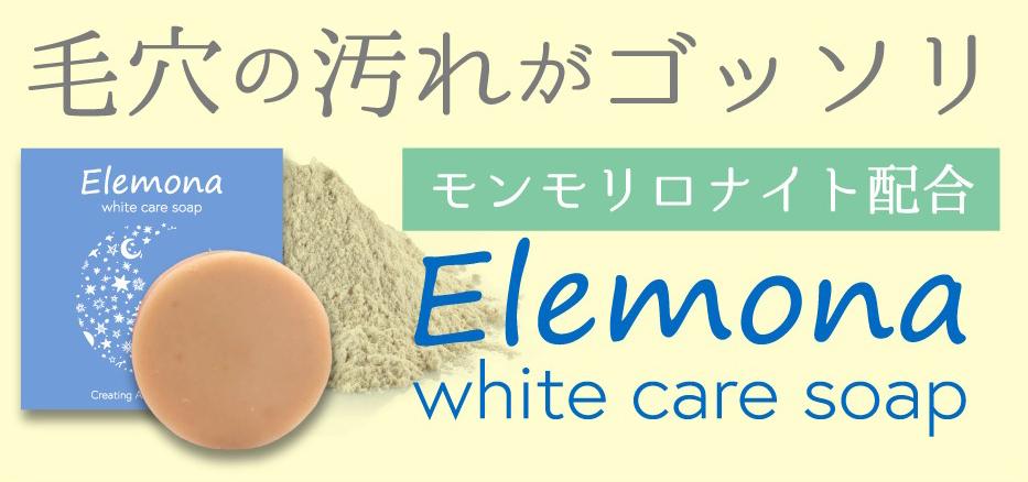 エレモナホワイトケアソープ