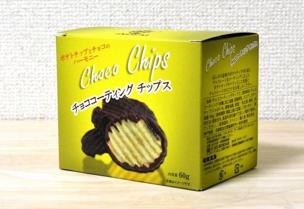 チョココーティングチップス