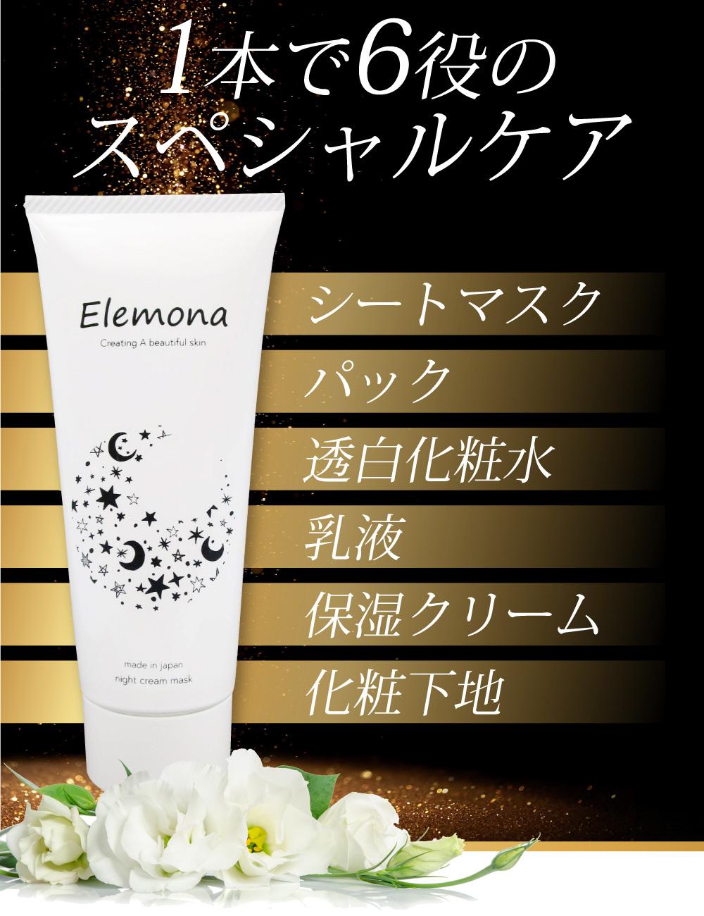 エレモナナイトクリームマスク
