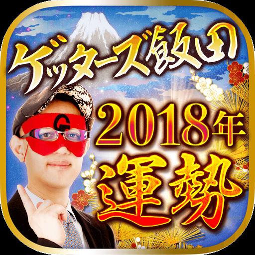 ゲッターズ飯田占いアプリ