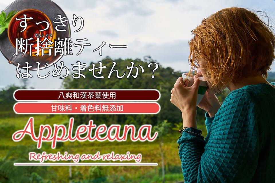 アップルティーナ