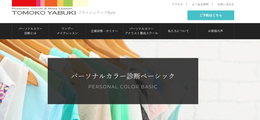 TOMOKO YABUKIのトップ画面