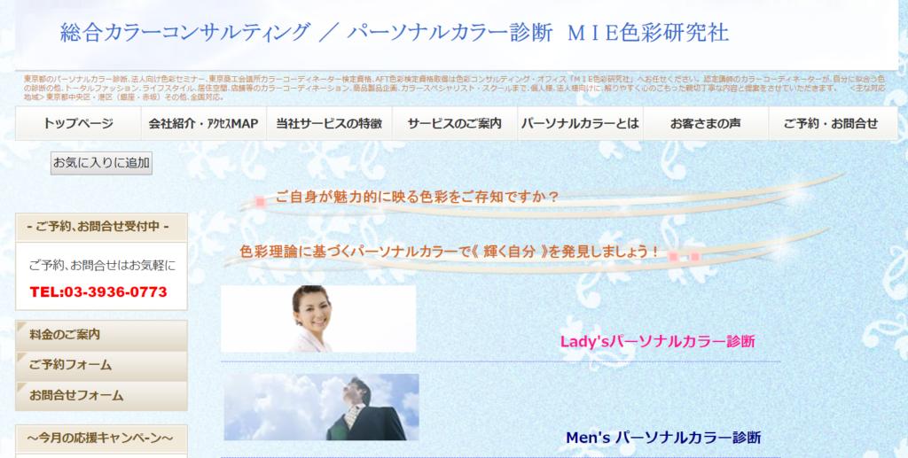 MIE色彩研究社のトップ画面