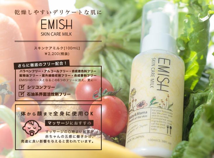 エミッシュスキンケアミルク