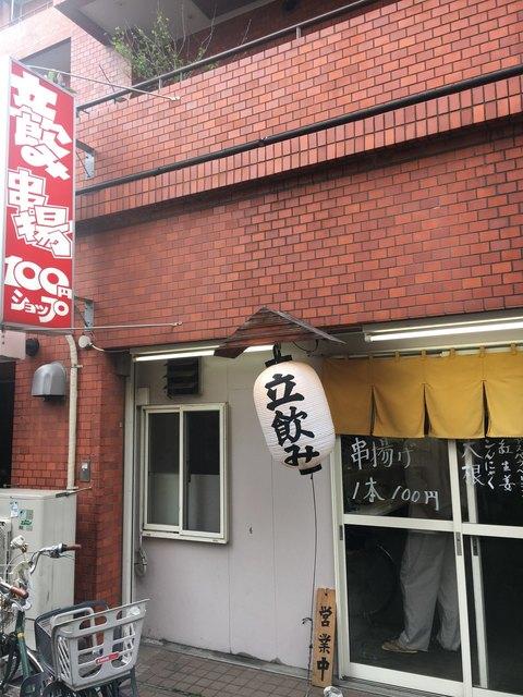 串揚100円ショップ