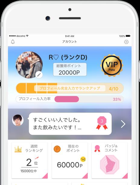ギャラ飲み登録制アプリ