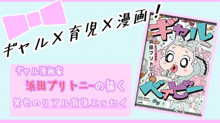 ギャル×育児エッセイ「ギャルベイビー」浜田ブリトニーの描く子育て漫画