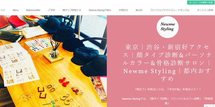 Newme Styling