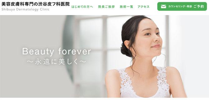 渋谷皮膚科クリニック