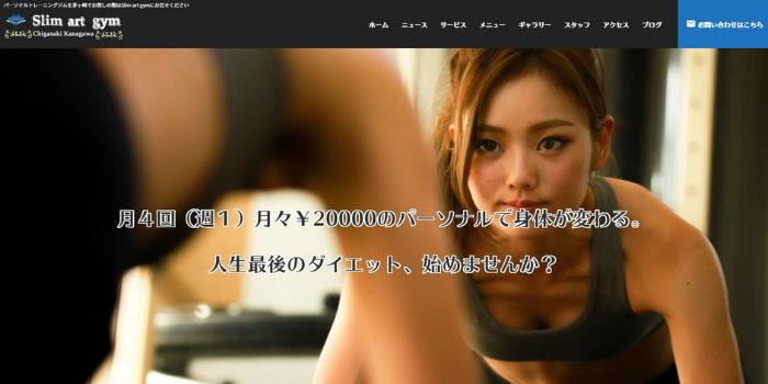 茅ヶ崎slim art gym