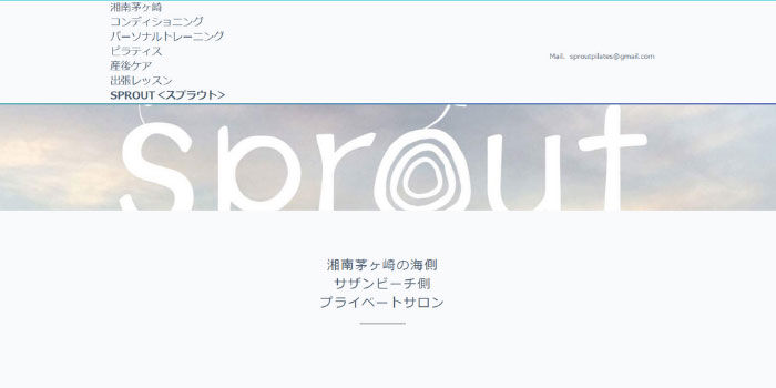 sprout茅ヶ崎